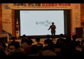 2019년 선도기업 최고경영자 혁신살롱 (1회차)