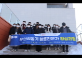 무인항공촬영전문가 2급 자격 과정 7회차_전북대학교 공학교육혁신거점센터