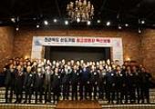 2019년 선도기업 최고경영자 혁신살롱(2차)